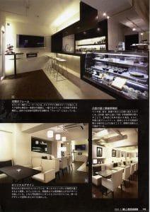 新しい飲食店開業 2009年2月 店舗紹介ページ