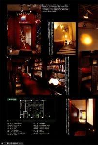 新しい飲食店開業 2009年8月 店舗情報ページ