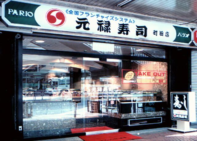 元禄寿司 町田店