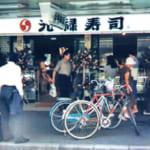 元禄寿司 市川店