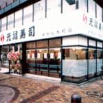 元禄寿司 伊勢佐木町店
