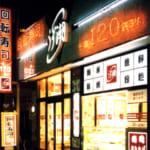 SUSHI BAR うず潮 蕨店
