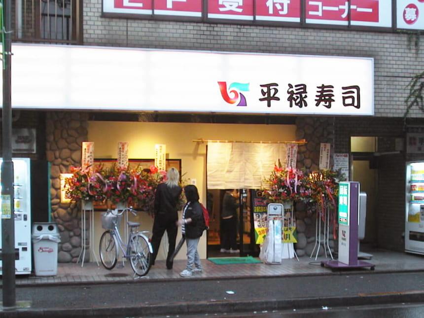平禄寿司 調布店