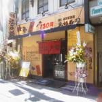 元祖寿司 自由が丘店
