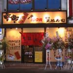 元祖寿司 下北沢駅前店