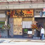 元祖寿司 亀戸駅前店