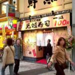 元祖寿司 吉祥寺サンロード店
