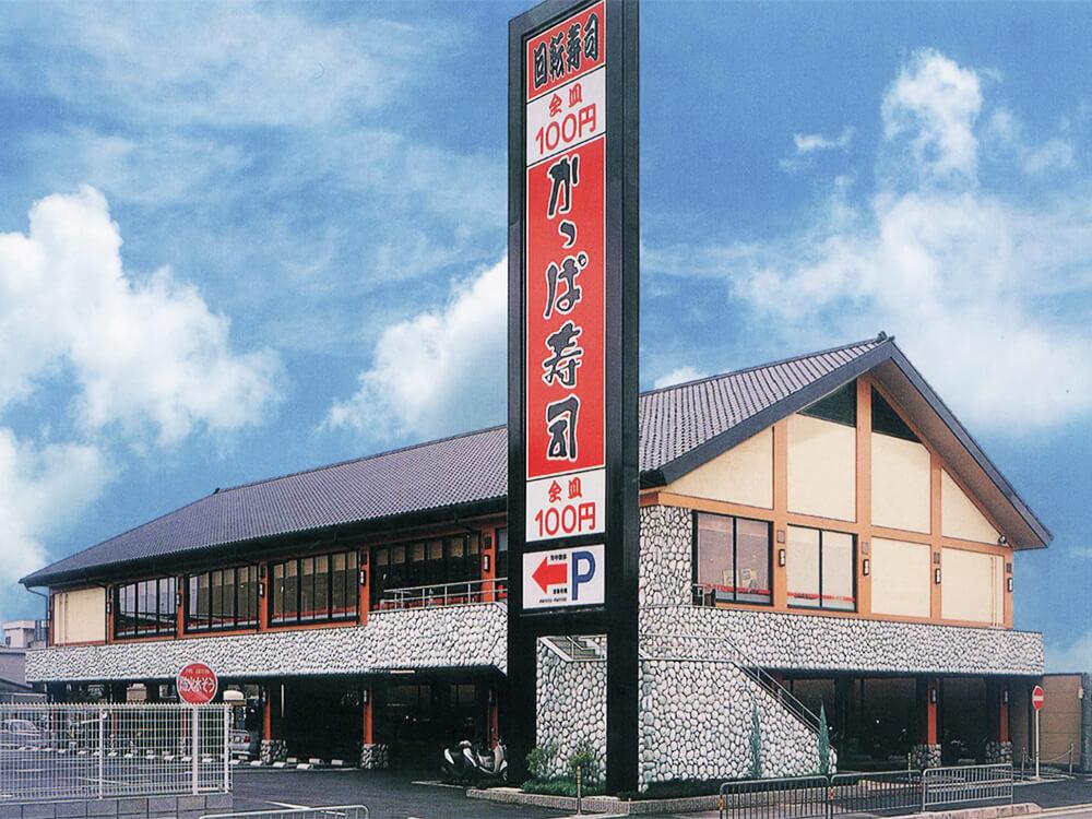 かっぱ寿司 向日店