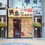 元祖寿司 京急蒲田店