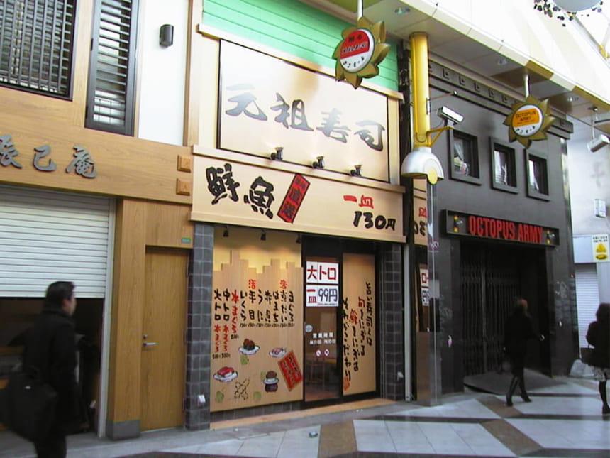 元祖寿司 中野サンモール店