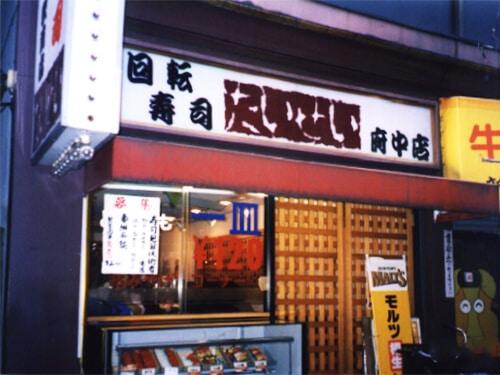 回転寿司たいせい 府中店