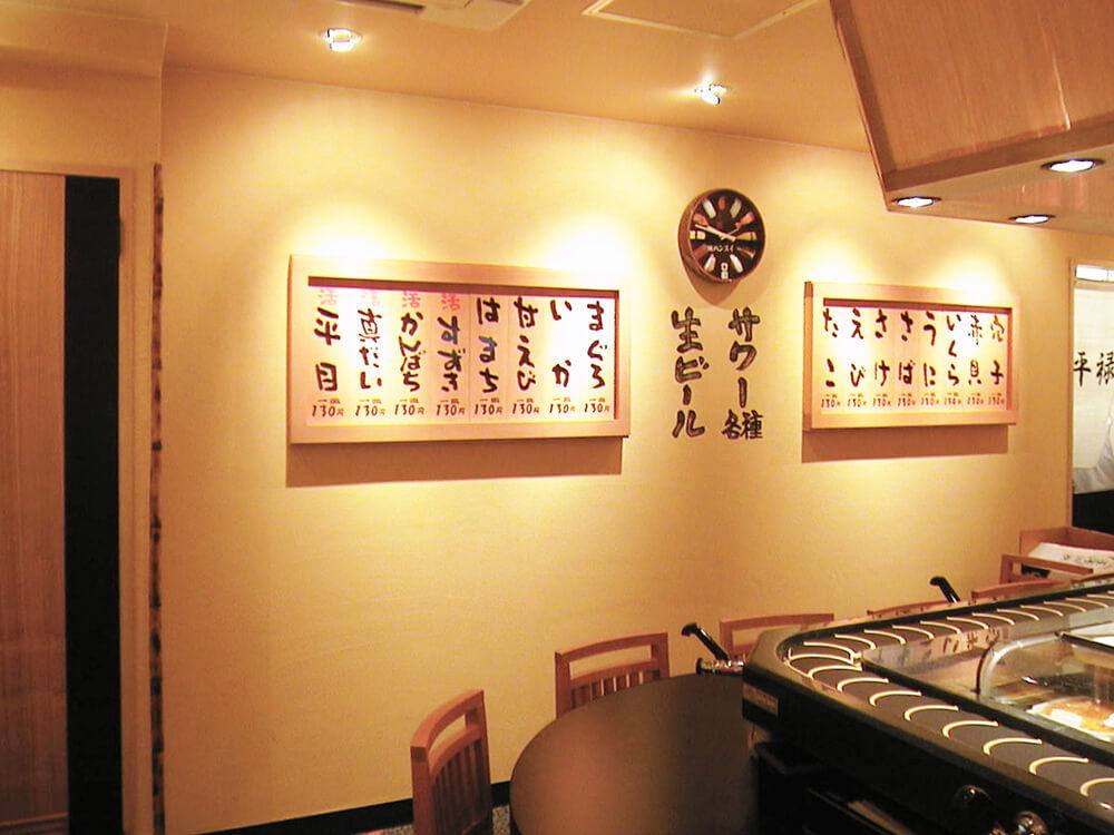 平禄寿司 八王子店