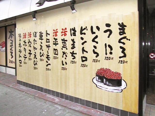 元祖寿司 調布柴崎店