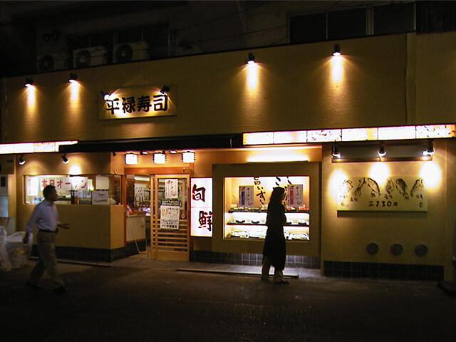 平禄寿司 御徒町店 '03