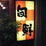 平禄寿司 御徒町 '03