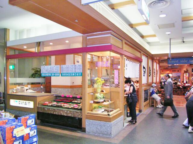平禄寿司 府中店