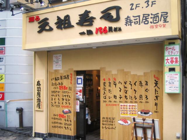 元祖寿司 蒲田駅前店