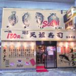 元祖寿司 浅草本店