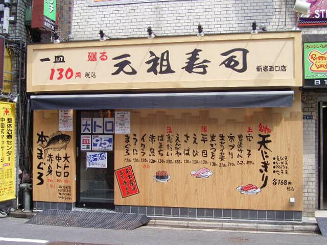 元祖寿司 新宿西口店