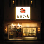 江戸前回転寿司もり一 亀戸駅前店