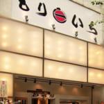 江戸前回転寿司もり一 神保町店 '06