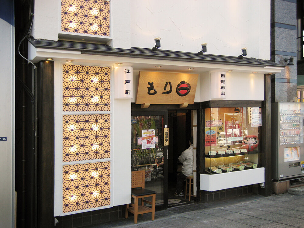江戸前回転寿司もり一 王子店