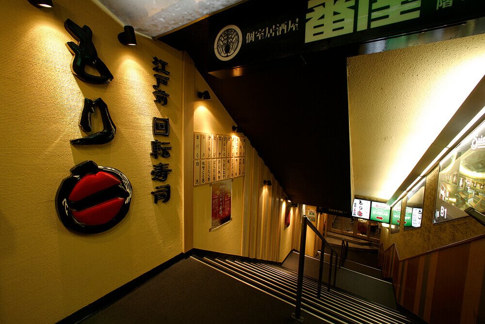江戸前回転寿司もり一 蒲田西口店