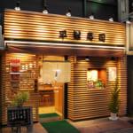 平禄寿司 都立大学店