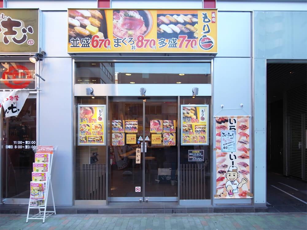 寿司特急エムワン 錦糸町店