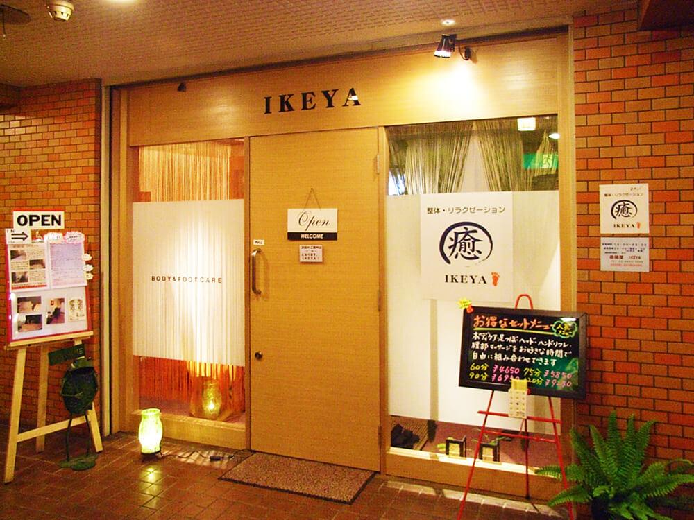癒健屋 IKEYA
