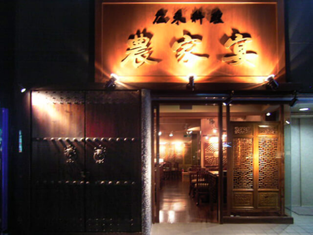 広東料理 農家宴