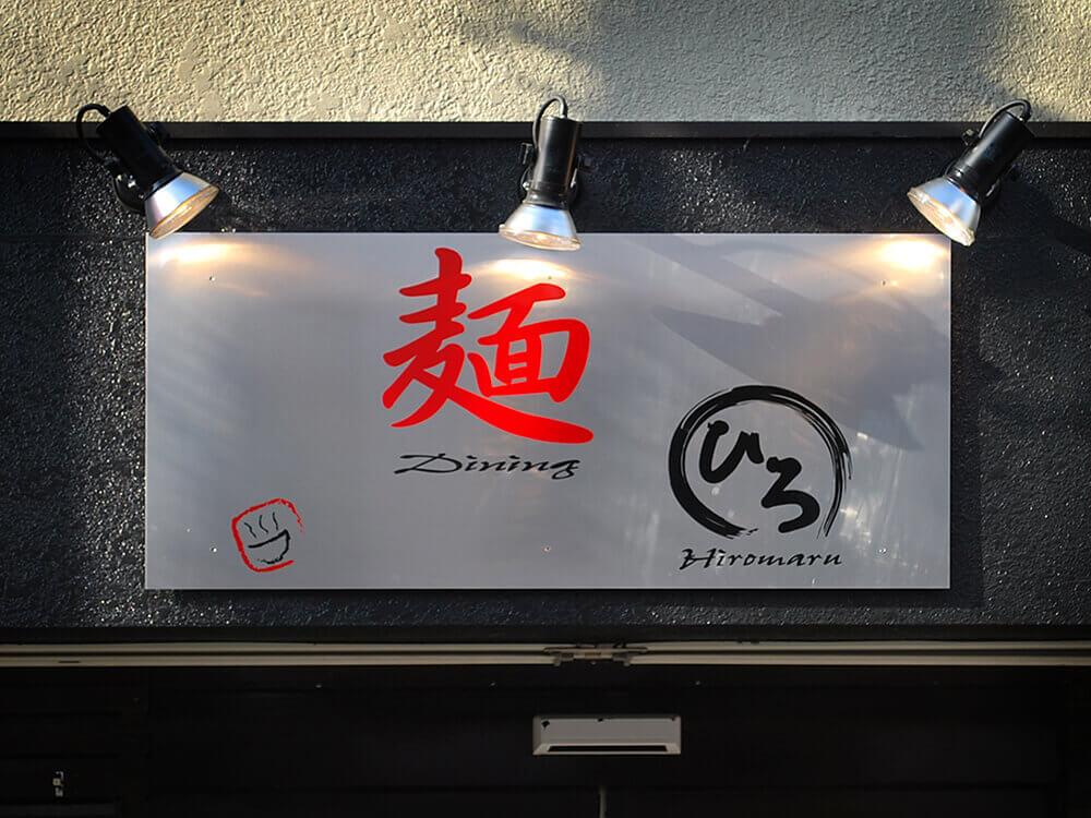 麺Dining ひろまる