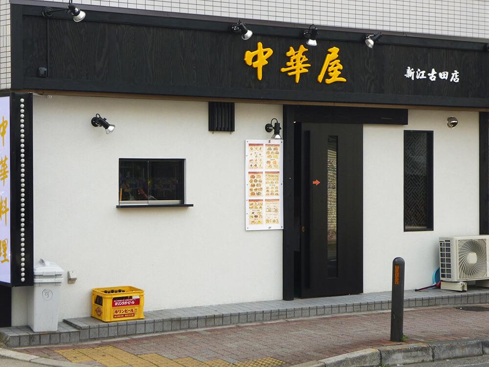 中華屋 新江古田店