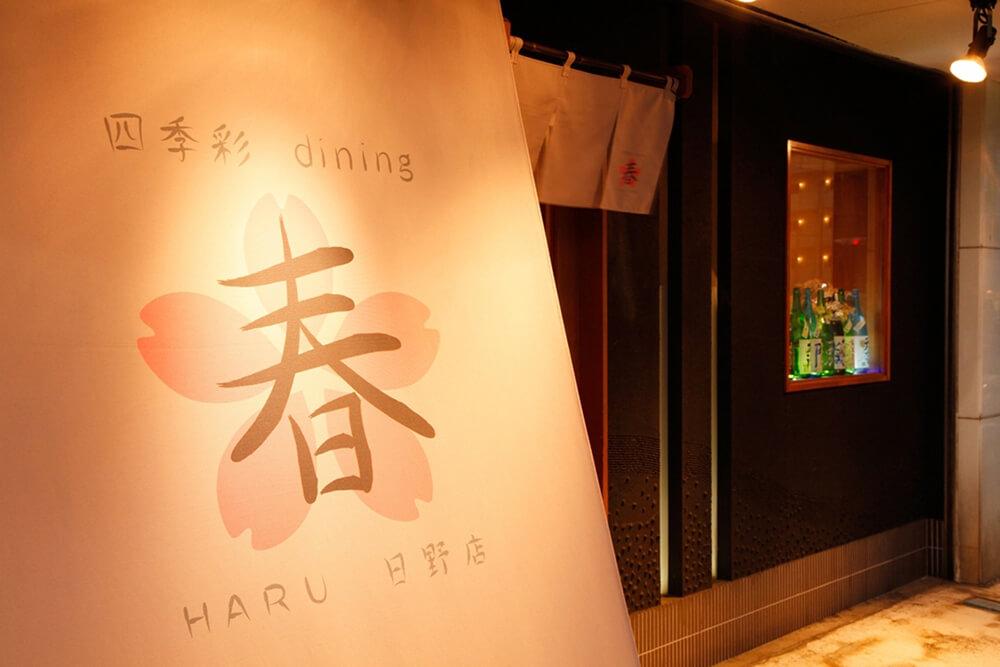 四季彩Dining 春