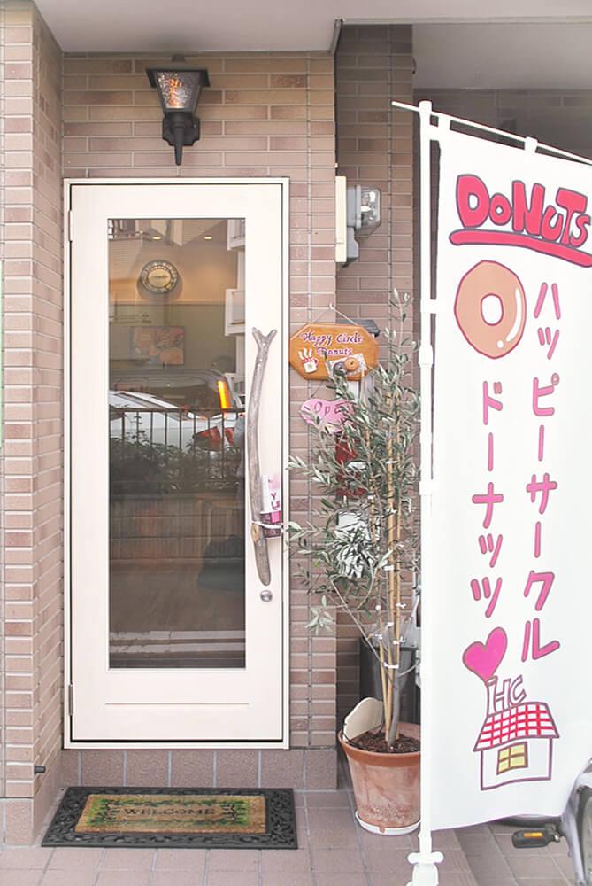 Happy Circle Donuts