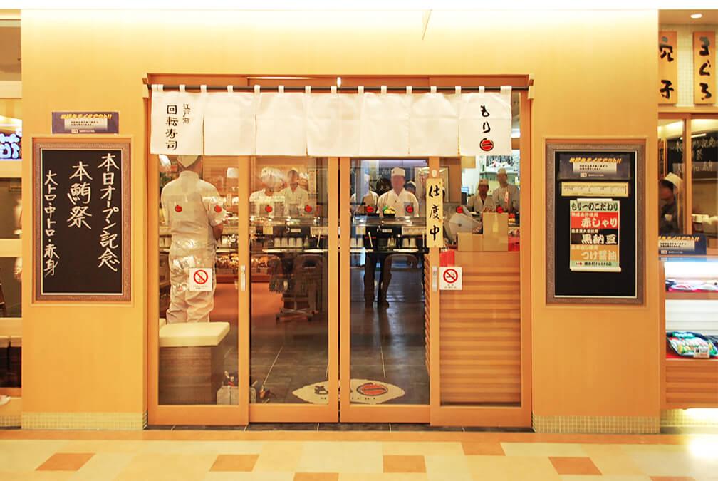 江戸前回転寿司もり一 錦糸町テルミナⅡ店 '11