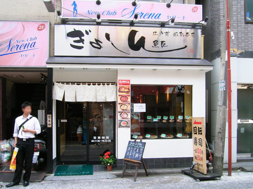 江戸前回転寿司 ぎょしん 日吉店 '11