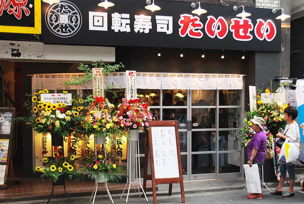 回転寿司たいせい 立川北口店