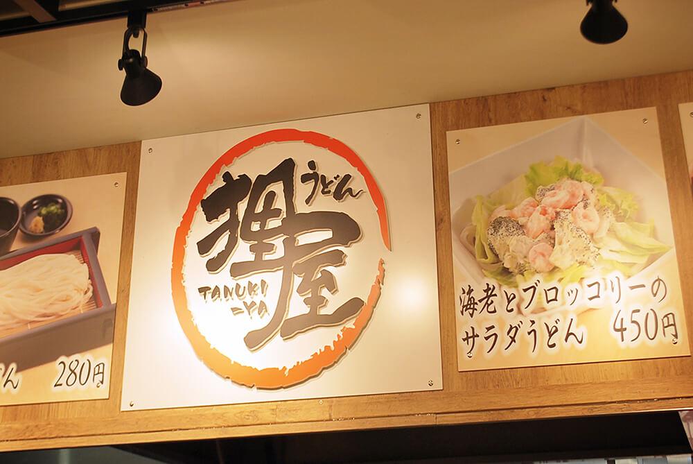 讃岐金毘羅うどん Mr.Max町田多摩境店