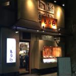 江戸前回転寿司もり一 田端駅前店