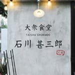大衆食堂 石川甚三郎
