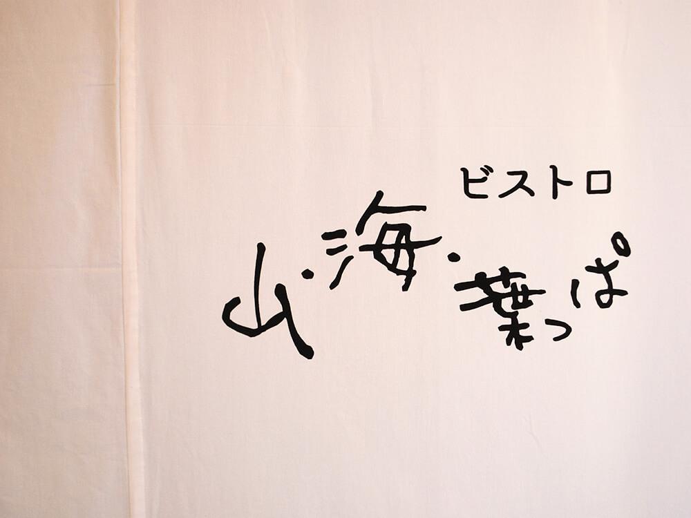 ビストロ 山・海・葉っぱ
