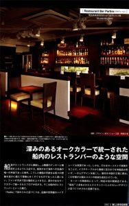 新しい飲食店開業 2009年8月 店舗紹介ページ