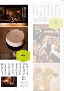 HANAKO No.1075 記事ページ