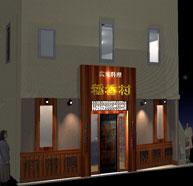 中華料理店のCGパース