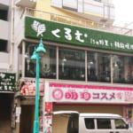 15種野菜で包む韓国焼肉 くるむ '17